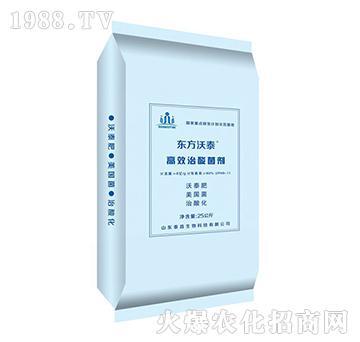 高效治酸菌剂-东方沃泰-沃泰生物
