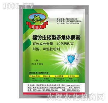 棉铃虫核型多角体病毒500g-蛤蟆王-勇冠乔迪
