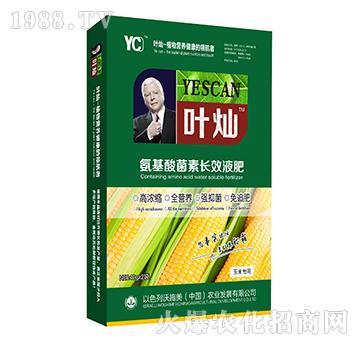 玉米专用氨基酸菌素长效