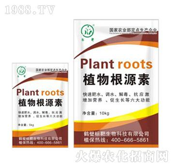 植物根源素-标靶生物