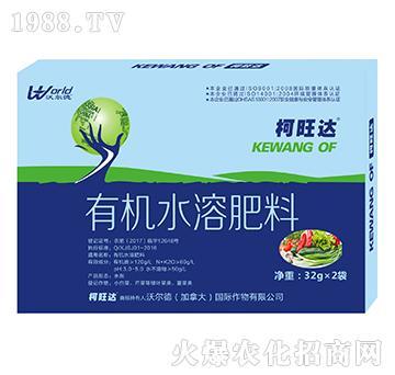 蔬菜提质增产专用-柯旺达-沃尔德