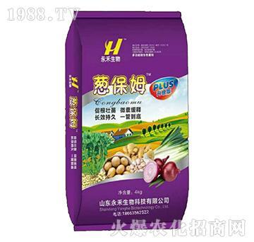 4kg葱保姆升级版-永禾生物
