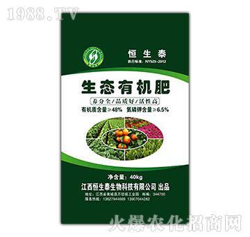 生态有机肥(绿)-恒生泰