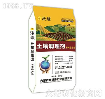土壤调理剂-中微量元素-金沃缘