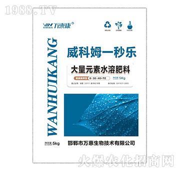 高磷高钾型大量元素水溶