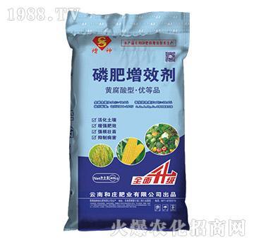 磷肥增效剂-增神-和庄肥业