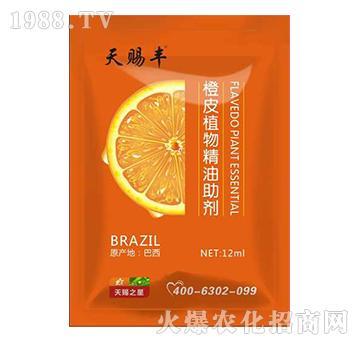 橙皮植物精油助剂(橙)-天赐丰-天赐生物