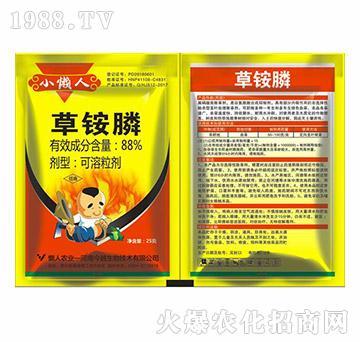 88%草铵膦-小懒人-懒人农业