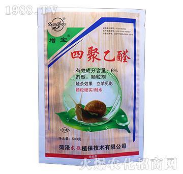 6%四聚乙醛-增宝-龙歌植保
