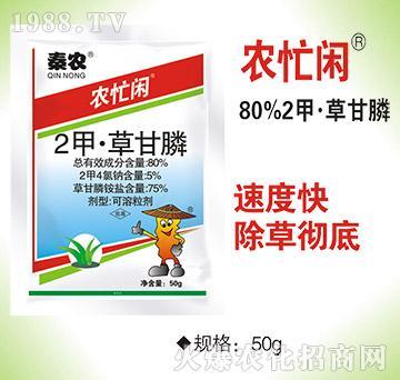 80%2甲・草甘膦-农