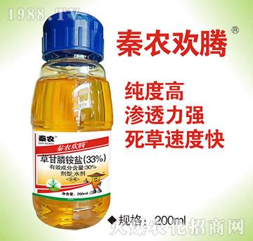 33%草甘膦铵盐(瓶)