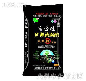 矿源黄腐酸豆基碳菌剂-乌金硅-联威肥业