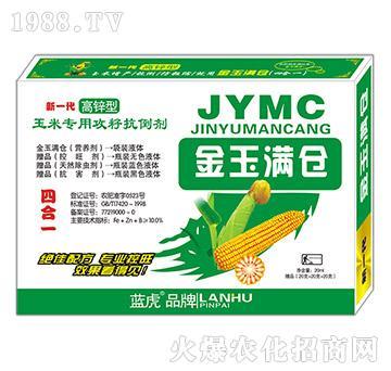 新一代玉米专用攻籽抗倒剂-金玉满仓-蓝虎品牌