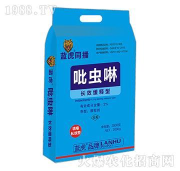 2%长效缓释型吡虫啉-蓝虎同播-蓝虎品牌