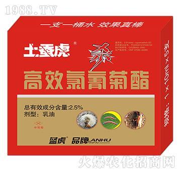 2.5%高效氯氰菊酯-土蚕虎-蓝虎品牌