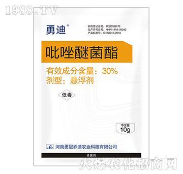 30%吡唑醚菌酯(10g)-勇迪