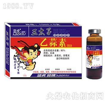 80%乙蒜素-三太子-蓝虎品牌