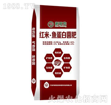 红米・鱼蛋白菌肥(红袋)-新田龙