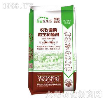 农牧通用微生物菌剂(40kg)-大北农