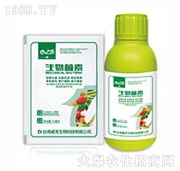 生物菌素-威龙生物