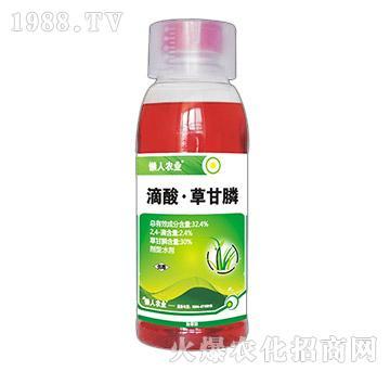 32.4%滴酸・草甘膦(瓶)-懒人农业