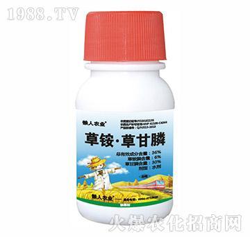 草铵・草甘膦(瓶)-懒人农业