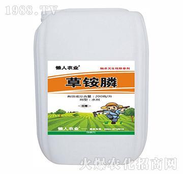 草铵膦-懒人农业