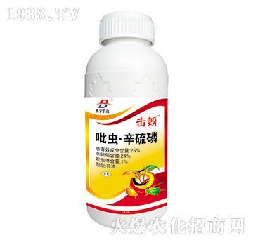 25%吡虫・辛硫磷-击蚜-博宇农化