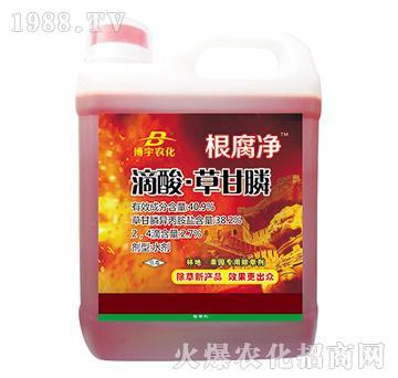 40%滴酸・草甘膦-根腐净-博宇农化