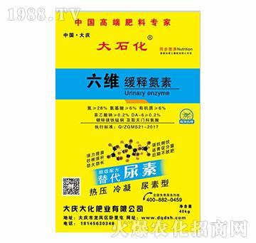 六维缓释氮素(40kg