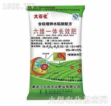 48%水稻专用六维一体