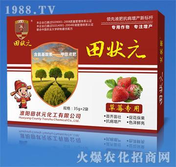 草莓专用杀菌-田状元