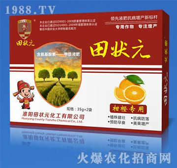 柑橙专用杀菌-田状元