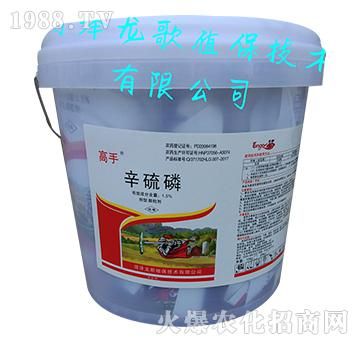 1.5%辛硫磷-高手-龙歌