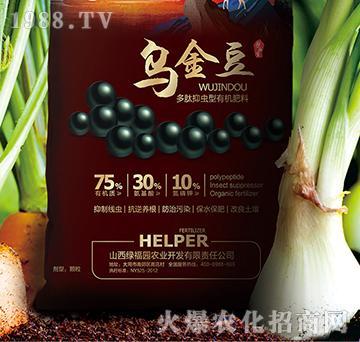多肽抑虫型有机肥料-乌金豆-绿福园