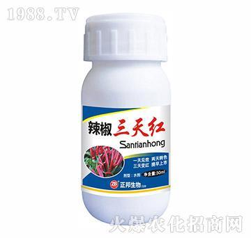 辣椒三天红(30ml)