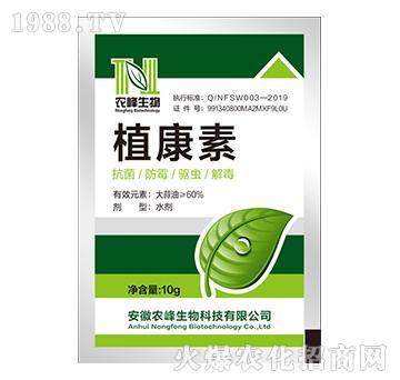 植康素-�r峰生物