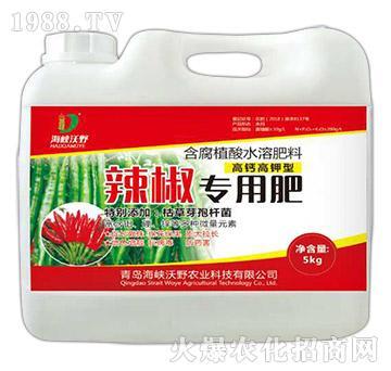 辣椒专用含腐殖酸水溶肥(壶)-海峡沃野