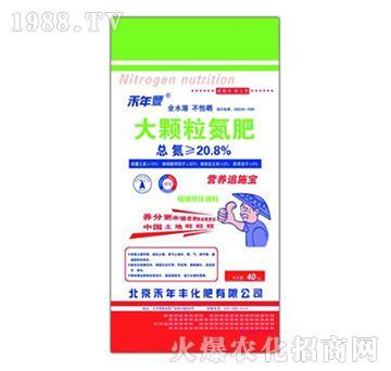 大颗粒氮肥(40kg)-禾年丰