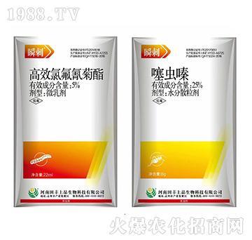 5%高效氯氟氰菊酯+25%噻虫嗪-瞬刺-田丰生化