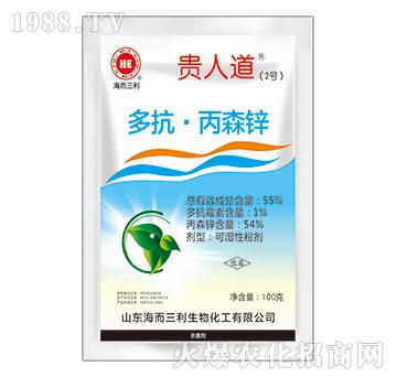 55%多抗・丙森锌-贵人道(2号)-海而三利