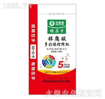 锌腐酸多彩缓控释肥30-5-5-粮在手-中储粮