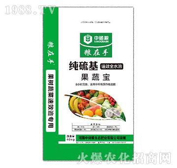 纯硫基果蔬宝-粮在手-中储粮