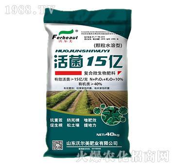 复合微生物肥料-沃尔美