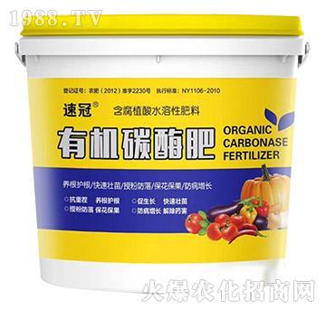 有机碳酶肥-速冠-农利化肥