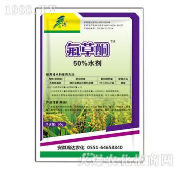 50%氟草酮(袋)-瀚达农化