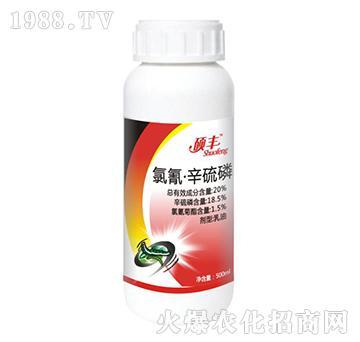 20%氯氰・辛硫磷-硕丰生物