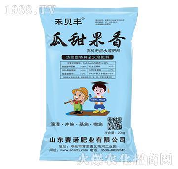 瓜甜果香有机无机水溶肥料-禾贝丰-赛诺肥业