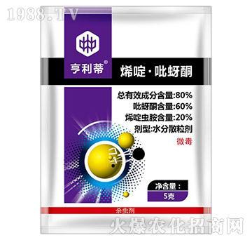 80%烯啶・吡蚜酮-亨利蒂(5g)-中植联合