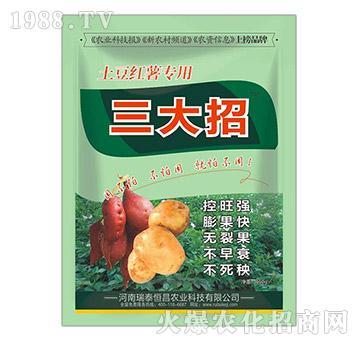 土豆红薯专用-三大招-瑞泰恒昌